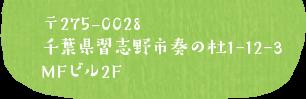 〒275-0028千葉県習志野市奏の杜1-12-3MFビル2F