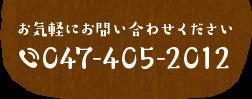 お気軽にお問い合わせください tel.047-405-2012