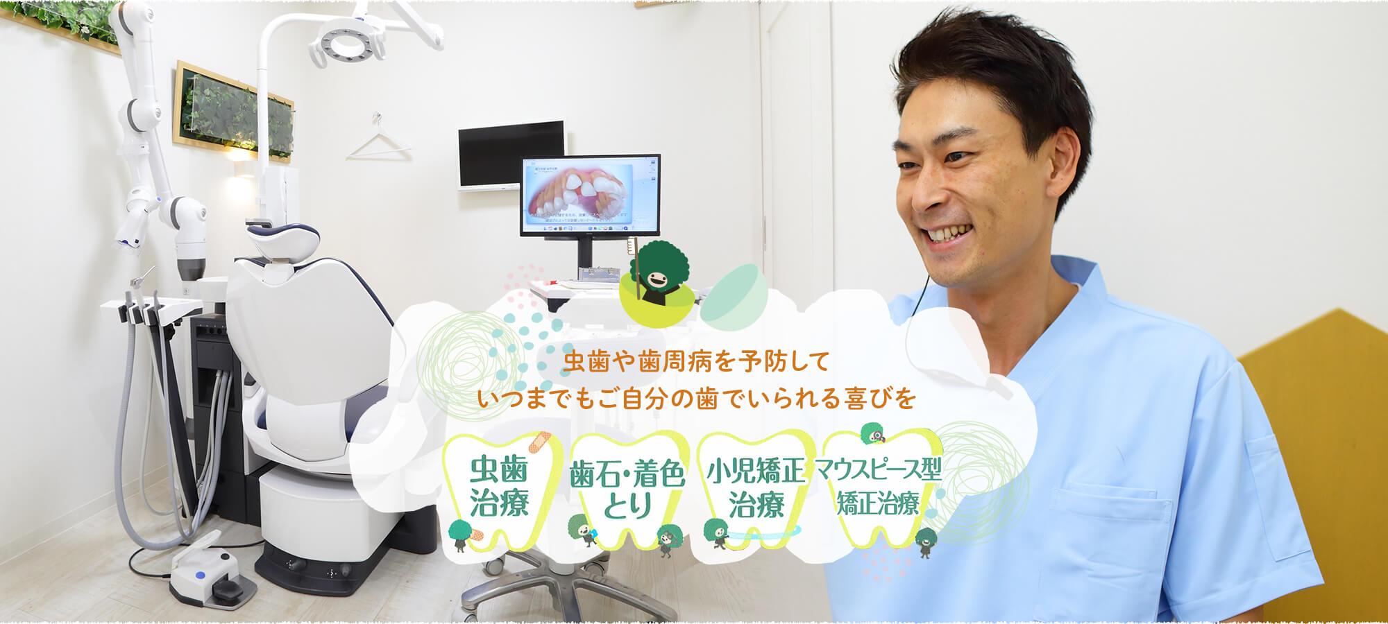 虫歯や歯周病を予防していつまでもご自分の歯でいられる喜びを