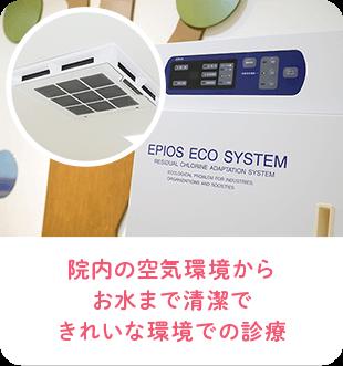 院内の空気環境からお水まで清潔できれいな環境での診療