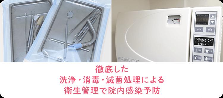 徹底した洗浄・消毒・滅菌処理による衛生管理で院内感染予防