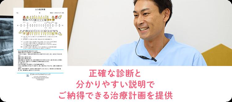 正確な診断と分かりやすい説明でご納得できる治療計画を提供